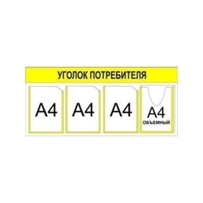 Информационный стенд/уголок потребителя 100Х45 см.