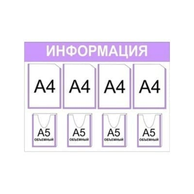 Информационный стенд/уголок потребителя 100Х75 см.