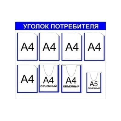 Информационный стенд/уголок потребителя 100Х85 см.