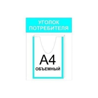 Информационный стенд/уголок потребителя 35Х45 см.