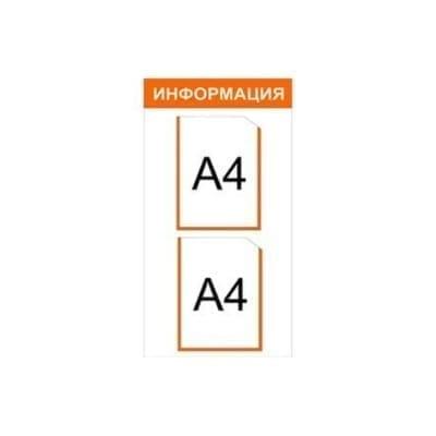 Информационный стенд/уголок потребителя 40Х75 см.