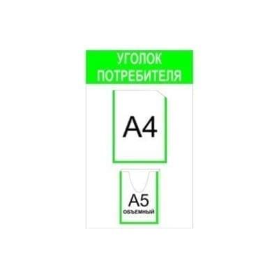 Информационный стенд/уголок потребителя 45Х75 см.