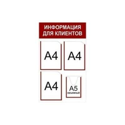 Информационный стенд/уголок потребителя 50Х85 см.
