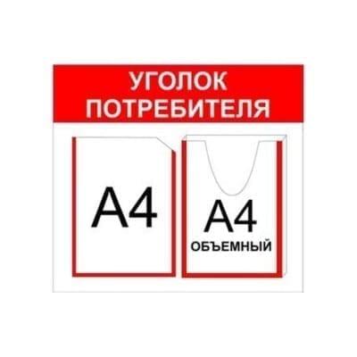 Информационный стенд/уголок потребителя 55Х50 см.