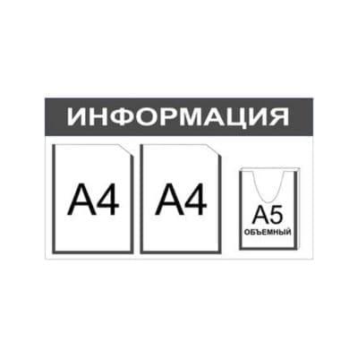 Информационный стенд/уголок потребителя 75Х45 см.