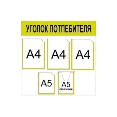Информационный стенд/уголок потребителя 75Х75 см.