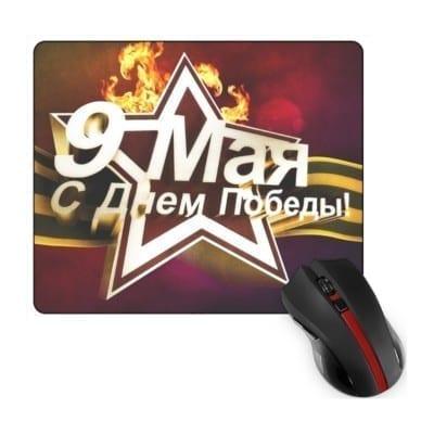 Коврики для компьютерных мышек к 9 мая