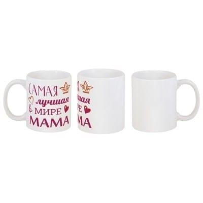 Кружка с надписями - Самая лучшая мама