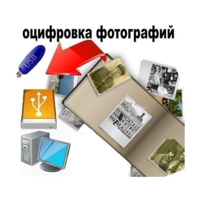 Оцифровка фотографий