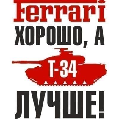 Т-34 Лучше!