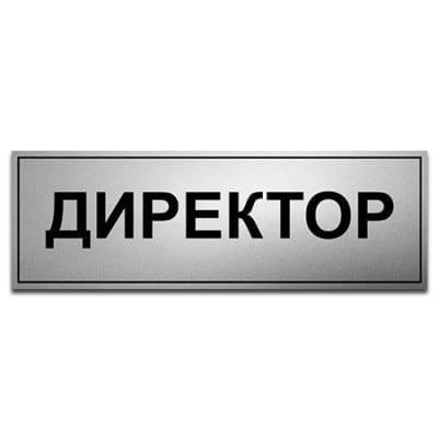 Табличка ПВХ матовое серебро 10Х30 СМ.