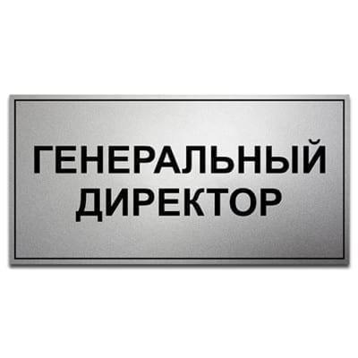 Табличка ПВХ матовое серебро 15Х30 см.