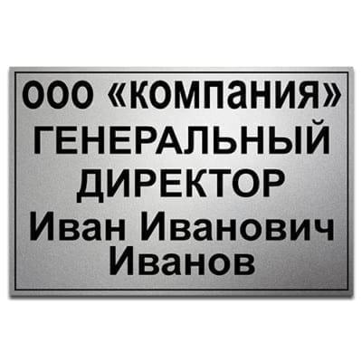 Табличка ПВХ матовое серебро 20Х30 СМ.