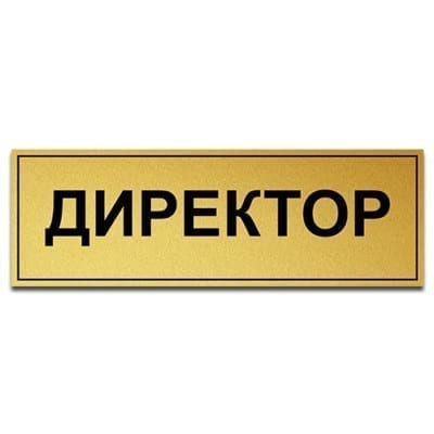 Табличка ПВХ матовое золото 10Х30 СМ.