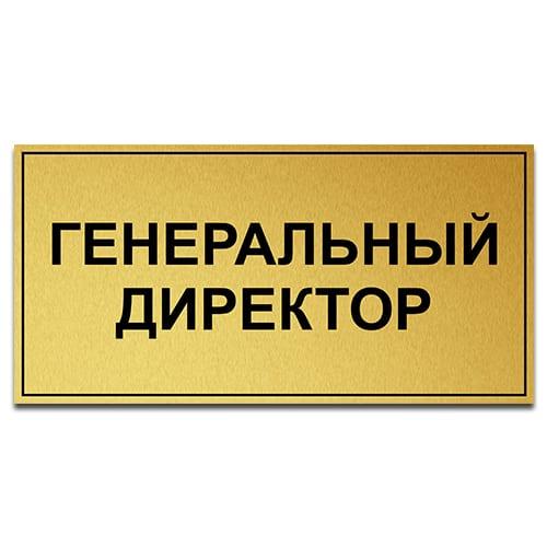 Табличка ПВХ матовое золото 15Х30 СМ.