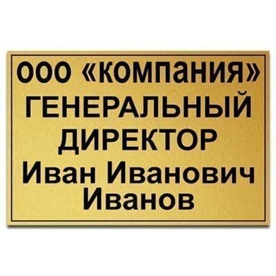 Табличка ПВХ матовое золото 20Х30 СМ.