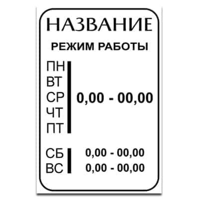 Таблички режим работы