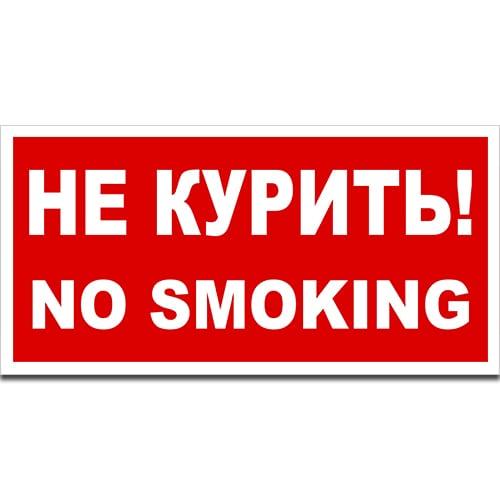 Таблички на ПВХ не курить - no smoking 30x15 см.