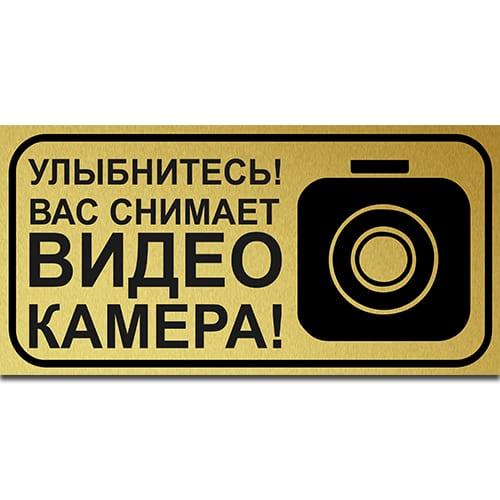 Улыбнись ведется видеонаблюдение 15x30 см. - матовое золото