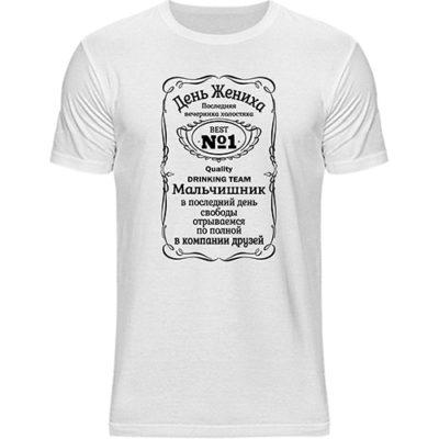 День жениха футболка на свадьбу мужская