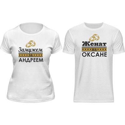 Парные именные футболки на свадьбу