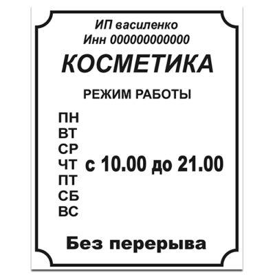 Режим работы табличка из ПВХ 40х50 см.